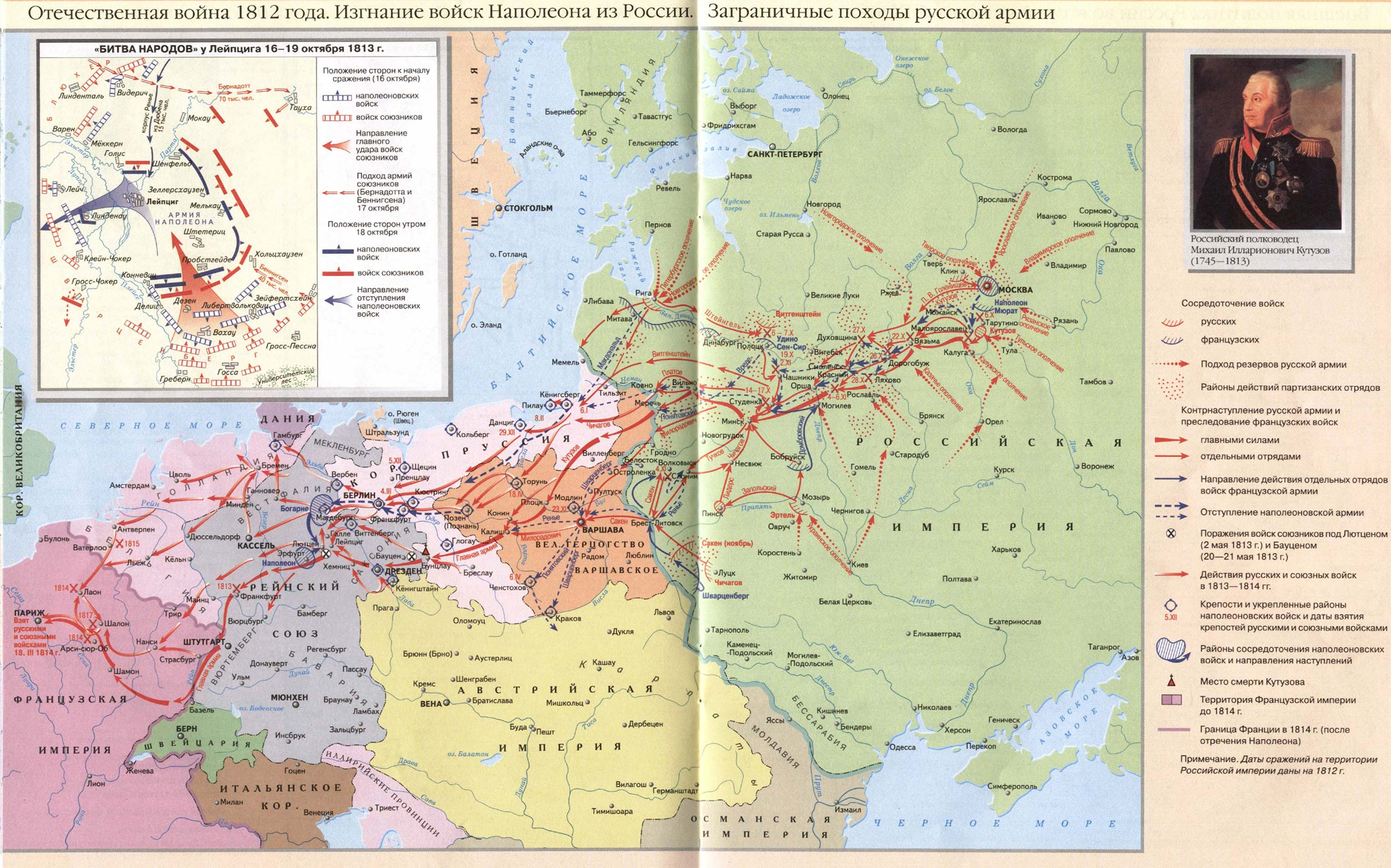 Заграничные походы русской армии Пожалуй, соглашусь